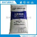 厂家直销金山三聚氰胺 蜜胺 蛋白精 树脂催化剂
