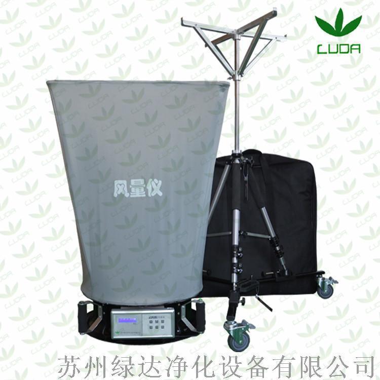 FL-1型風量儀 電子風量罩 風口流量檢測測試儀