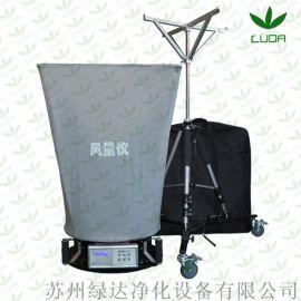 FL-1型风量仪 电子风量罩 风口流量检测测试仪