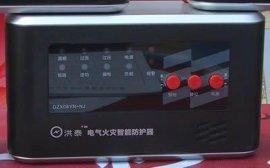 电气火灾智能防护器(DZX08Y)
