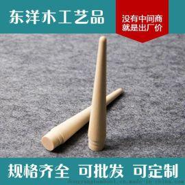 东洋木工艺品 化妆木柄 实木化妆木柄尖头型