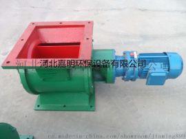 星型 电动卸灰阀 卸料器生产厂家 河北嘉明环保设备