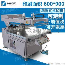 商标丝网印刷机单色斜臂丝印机厂家