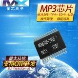 MX6305-24SS mp3语音IC MP3解码芯片 语音芯片 SPI+TF+U盘方案
