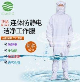 下跨式防静电无尘服 防静电连体服 药厂洁净服