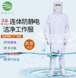 下跨式防靜電無塵服 防靜電連體服 藥廠潔淨服