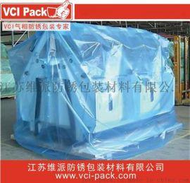 VCI 气相 防锈膜,专注十年,只为防锈