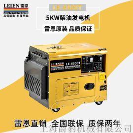 带空调的5KW静音柴油发电机