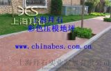 供應中山彩色水泥壓花地坪/停車場壓膜混凝土保護劑
