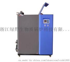 小型热水采暖炉 桑拿洗浴 热水炉3-5万大卡纯木质颗粒热水锅炉