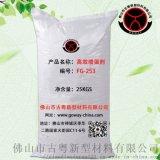 陶瓷高效增强剂FG-253陶瓷坯用增强剂