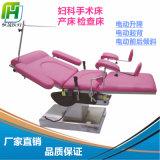婦科手術牀 人流手術牀 婦科產牀 電動液壓**