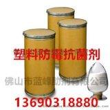 ABS塑料抗菌防霉剂 PP塑料抗菌剂价格