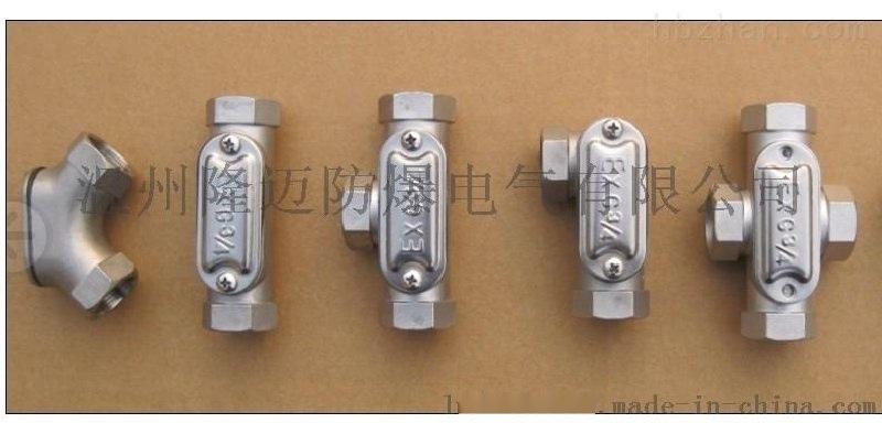 YHX-W型隔爆弯通穿线盒