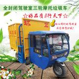 全封閉駕駛室三輪摩托垃圾車三輪摩托掛桶式垃圾車