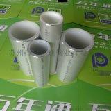 【海南三亚】铝合金衬塑PP-R管生产