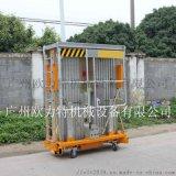 广州铝合金升降机桅柱式升降平台