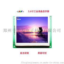 河南5.6寸工业液晶显示器 彩色液晶模块 显示屏