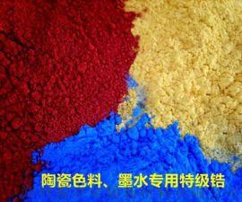 陶瓷色料锆铁红、高温镨黄、陶瓷墨水专用特级氧化锆