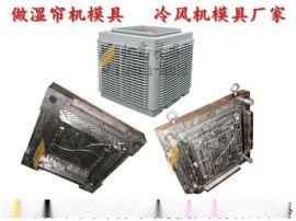 风机组塑料模具 冷暖机塑料模具 制冷机塑料模具