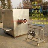 大容量肉馅机电动绞肉机