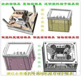 开模塑料储物箱模具收纳箱模具开模