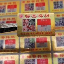 彩色条形码二维码标签 可变数字扫描**扫描标签定制