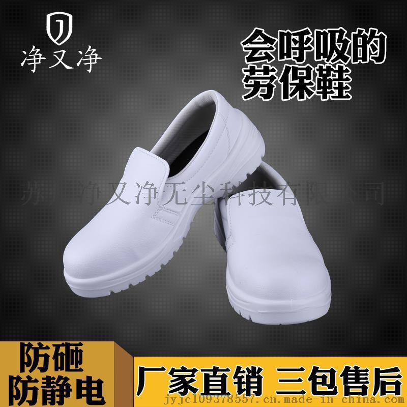 白色防砸劳保鞋,防穿刺劳保鞋,防静电防砸鞋,