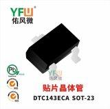贴片晶体管DTC143ECA封装 SOT-23 YFW/佑风微品牌