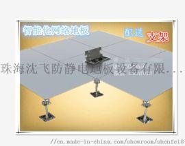 深圳沈飞防静电地板、办公室网络地板厂家直销