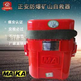 浙江正安防爆煤礦用隔絕式壓縮氧自救器ZYX30/45/60