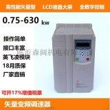 高性能通用型矢量变频器 变频调速器 现货供应