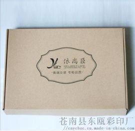 厂家加工定制 包装纸箱 **瓦楞纸盒 打包快递服装物流纸盒批发