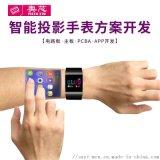 智能投影手表方案商务办公wifi蓝牙通话高清投影设备主板app开发