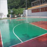 儋州矽PU室內室外球場地坪,海南宏利達專注地坪