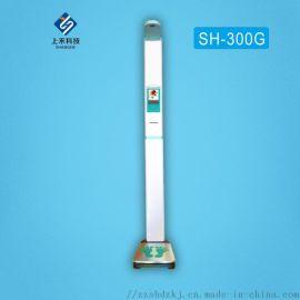 SH-300G身高体重秤