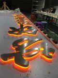 金属背发光字 拉丝不锈钢字 广告字 电镀背发光字