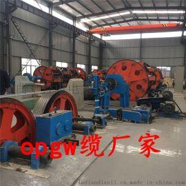 OPGW电力光缆OPGW-24B1-50
