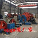 OPGW電力光纜OPGW-24B1-50