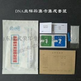 DNA血样采集卡五件套套装