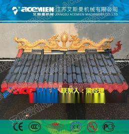 ASA树脂瓦机器 ABS超耐候树脂瓦挤出机