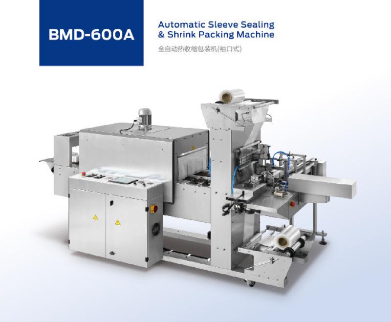 碳钢全自动袖口式热收缩包装机(BMD-600A)