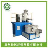 立式塑料高速混合機組 500L高速加熱混合機