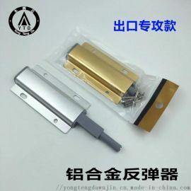 櫃門反彈器強磁鋁合金反彈器