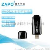 ZAPO品牌 W50S RTL8812AU 1200M无线网卡 双频千兆网卡 AP路由器