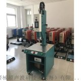 超聲波塑料焊接機 凱力超音波熔接機工廠
