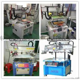 出售回收二手丝印机东远港艺丝印机优印全通三兴双菱特网印平面气动电动伺服