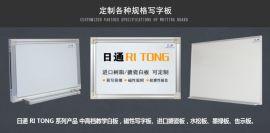 磁性教学白板 日通白板厂家 学校挂墙白板定制
