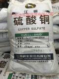 广州现货 98 硫酸铜 工业级硫酸铜 江铜