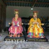 树脂王母娘娘神像 妈祖娘娘神像雕塑生产厂家